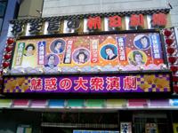 朝日劇場・写真