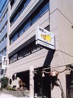 くすりの道修町資料館・写真