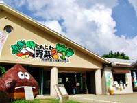 道の駅 能勢(くりの郷)・写真