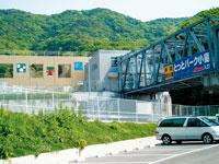道の駅 とっとパーク小島・写真