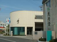薫寿堂(見学)・写真