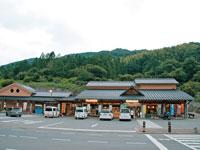 道の駅 宿場町ひらふく・写真