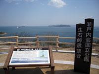 瀬戸内海国立公園 生石公園・写真