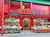中国物産 北京城