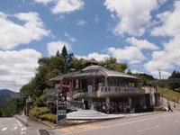 道の駅 吉野路 大塔・写真