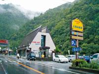 道の駅 吉野路 上北山・写真