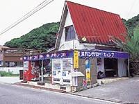 美波バンガロー・キャンプ場