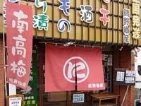 熊野物産・写真