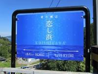 三陸鉄道南リアス線・恋し浜駅・写真