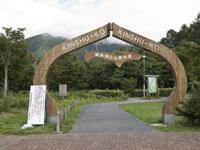 錦秋湖ハイウェイオアシス・写真