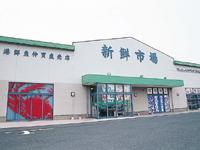ひえづ物産館 新鮮市場・写真
