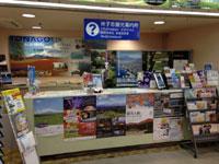 米子市観光案内所・写真