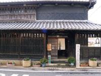 旧足守商家藤田千年治邸・写真