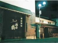 西條鶴醸造(見学)