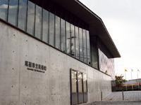 尾道市立美術館・写真