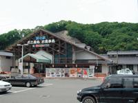 道の駅 遊YOUさろん東城・写真