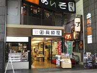 長崎屋・写真