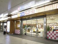 新幹線名店街・写真