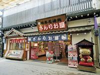 さんりお屋 宮島店・写真