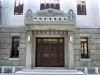 尾道商業会議所記念館・写真