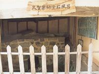 久賀の石風呂・写真