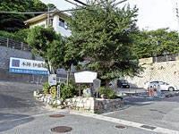 本陣伊藤邸跡・写真
