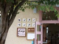 内子町ビジターセンターA・runze・写真