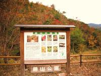 錦山公園・写真