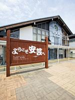 安芸駅ぢばさん市場・写真