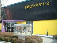 KBCシネマ1・2・写真