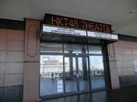 HKT48劇場・写真