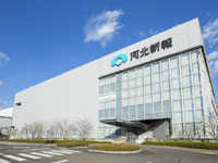 河北新報印刷センター(見学)