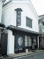 伊万里市陶器商家資料館・写真
