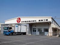 石井食品唐津工場(見学)・写真