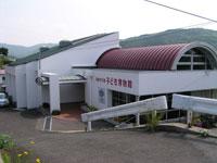 長崎市外海子ども博物館・写真