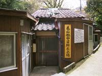 亀山社中資料展示場・写真