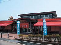 道の駅 泗水・写真