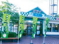 緑川パーキングエリア(上り)