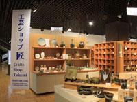 熊本県伝統工芸館・写真
