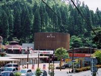 地底博物館鯛生金山・写真