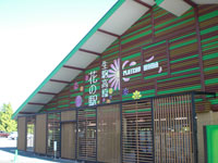 花の駅 生駒高原・写真