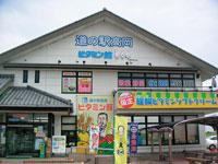 道の駅 高岡・写真