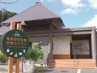 環境省 奄美野生生物保護センター・写真