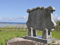 徳之島小唄記念碑・写真