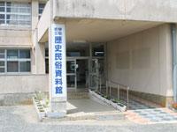 伊仙町立歴史民俗資料館・写真
