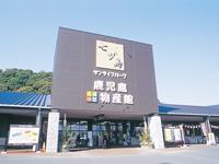 鹿児島ふるさと物産館・写真