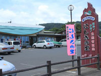 道の駅 錦江にしきの里・写真