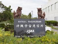宇宙航空研究開発機構 沖縄宇宙通信所・写真
