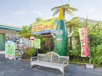 OKINAWA ゴーヤーパーク(見学)