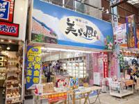 沖縄アート体験 美ら風 平和通り店